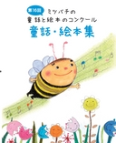 ミツバチの童話と絵本のコンクール 第16回