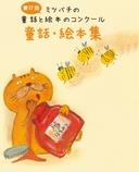 ミツバチの童話と絵本のコンクール